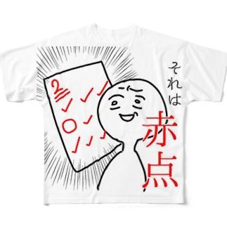 赤点シリーズ①それは赤点 Full graphic T-shirts