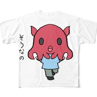 そーなのメンダコ Full graphic T-shirts