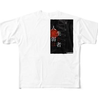 人生と愛 Full graphic T-shirts