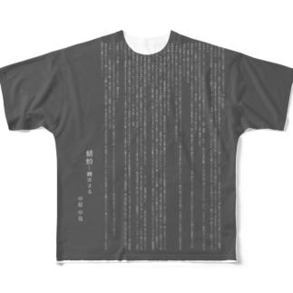 蜻蛉―飜弄さる Full graphic T-shirts