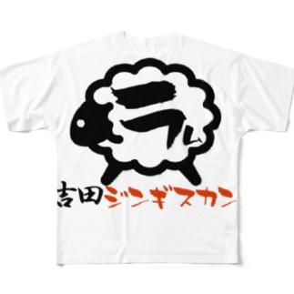 吉田ジンギスカン公式?グッズ Full graphic T-shirts