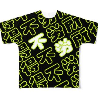不労所得 ブラック Full graphic T-shirts