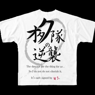 フダきゅんっ!@転倒界隈のオタク隊の逆襲公式 Full graphic T-shirts
