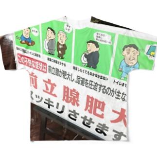 前立腺肥大に負けない! Full graphic T-shirts