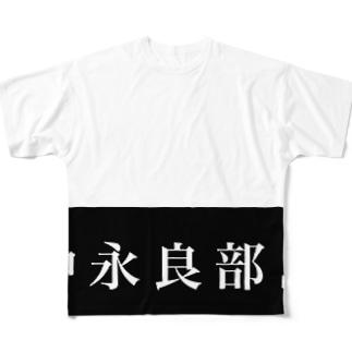 沖永良部島 Full graphic T-shirts