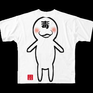 たまに毒吐くちゃん フルグラフィックTシャツ