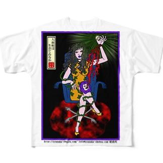 人面疽は生きてゐるか Full graphic T-shirts