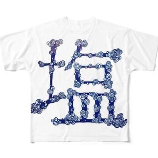 すごい塩(小並感) Full graphic T-shirts