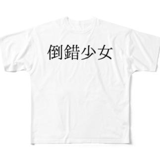 倒錯少女 Full graphic T-shirts