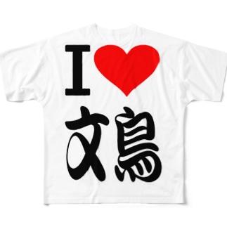 愛 ハート 文鳥 ( I  Love 文鳥 ) Full graphic T-shirts