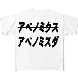 xアベノミクス●アベノミスダ Full graphic T-shirts