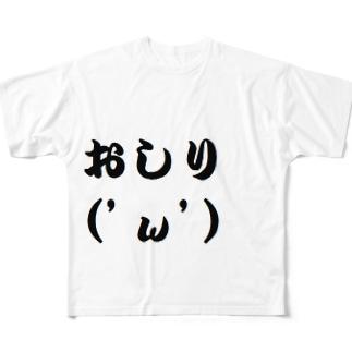おしり Full graphic T-shirts