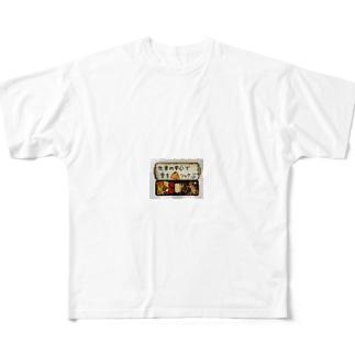 海苔文字愛妻弁当あやのグッズ Full graphic T-shirts