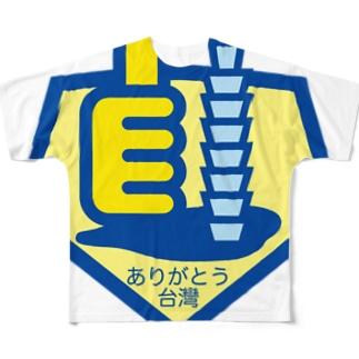 パ紋No.2890 ありがとう台灣 Full graphic T-shirts