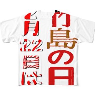 竹島の日 Full graphic T-shirts
