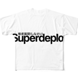 Superdeploy極度展開(しなさい) Full graphic T-shirts