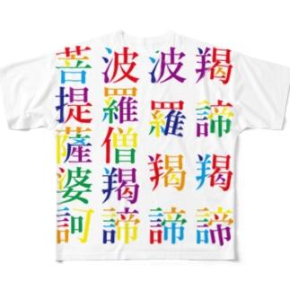 虹色の般若心経真言 Full graphic T-shirts