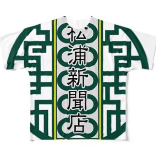 パ紋No.2924 松浦 Full graphic T-shirts