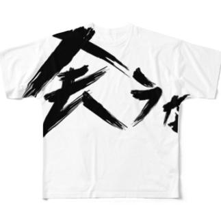 【don'tシリーズ】会うな_デジタル_黒 Full graphic T-shirts