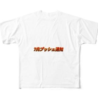 7兆プッシュ通知 Full graphic T-shirts