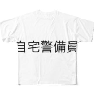 自宅警備員 フルグラフィックTシャツ