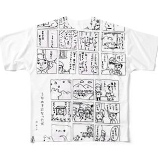うちのこになった犬 フルグラフィックTシャツ