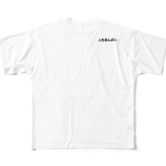 人生あんぱい Full graphic T-shirts