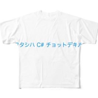 ワタシ C# チョットデキル Full graphic T-shirts