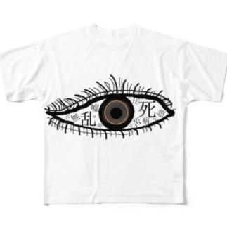 懐かしの中学二年生のお前ら Full graphic T-shirts