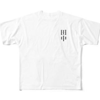 田中 フルグラフィックTシャツ