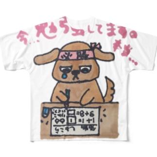 今勉強しています。 Full graphic T-shirts