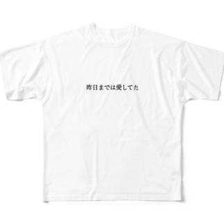 昨日までは愛してた フルグラフィックTシャツ