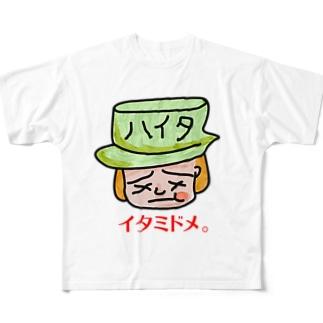 ハイタちゃん。 Full graphic T-shirts