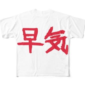 早気 Full graphic T-shirts