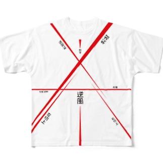 太刀筋グラフィティ Full graphic T-shirts