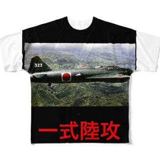 一式陸攻 Full graphic T-shirts