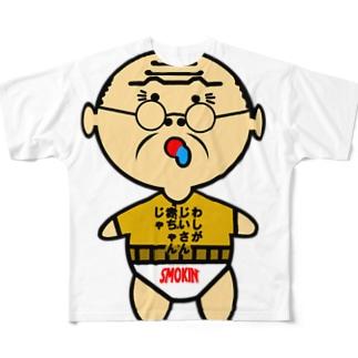 じいさん赤ちやん Full graphic T-shirts