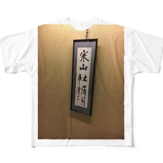 掛け軸くん フルグラフィックTシャツ