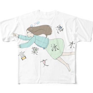 文字の海を泳ぐ Full graphic T-shirts