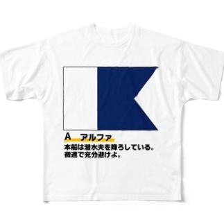 国際信号旗シリーズA旗 Full graphic T-shirts