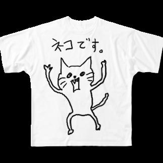 ぼくのあとりえ。のネコです。Standard VersionフルグラフィックTシャツ