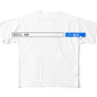 って検索したらあざらし出てくるよ Full graphic T-shirts