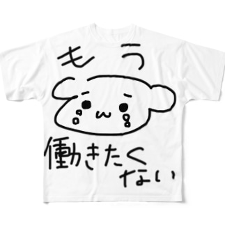 働きたくないぬ Full graphic T-shirts