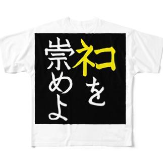 ネコを崇めよ Full graphic T-shirts