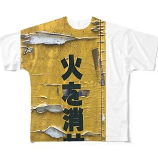 火を消せ Full graphic T-shirts