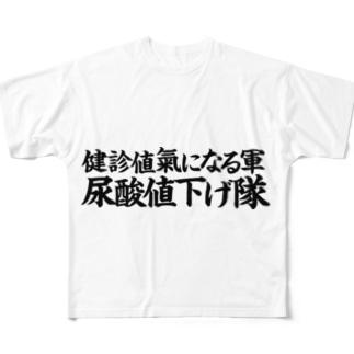 尿酸値下げ隊 Full graphic T-shirts