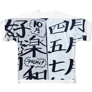 行楽日和‼️🌟🍡🚣🌟 Full graphic T-shirts