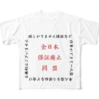全日本保証廃止同盟 Full graphic T-shirts