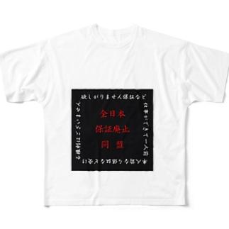 全日本保証廃止同盟(黒ロゴ) Full graphic T-shirts