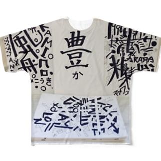 豊かなコク&古民家を改装中‼️ Full graphic T-shirts